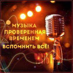 Музыка проверенная временем или Вспомнить всё! ч-1